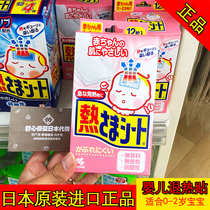 Japan original infant Kobayashi antipyretic paste 0-2 years old baby fever ice treasure paste physical cooling paste 12 pieces