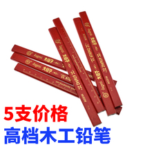 Widening square Big woodworking pencil black flat thick core pencil high-grade woodworking measurement drawing tool