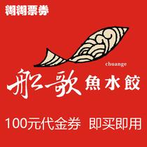 (E-voucher) Qingdao bateau chanson boulettes de poisson 200 yuans coupon coupon en espèces