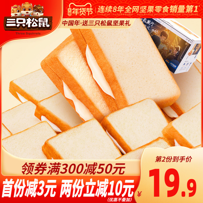 (Three squirrels- oxygen toast bread 800g whole box) Healthy breakfast snack substitute pastry cake