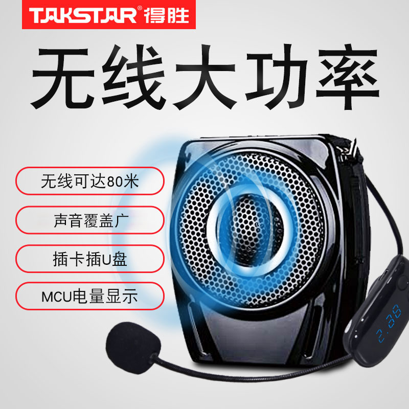 Takstar/Successful E8M Bee Amplifier Teacher's Special Wireless High Power Hornspeaker Speaker