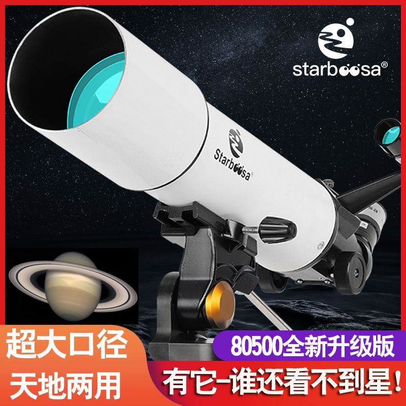 Astro-vision glasses professional high-fold night vision large-caliber elementary school children entry-level HD deep space
