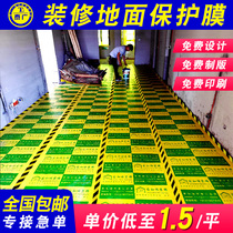 Renovation of the ground protection film home floor tile wood floor protection mat interior home decoration finished disposable film