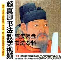 31G Yan zhenqing Calligraphie vidéo 577 en dire plus Pagode Yan Qin Li Ma gu xiansanji Yan corps script régulier tutoriel dintroduction