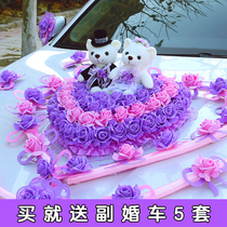 Wedding Car Decoration supplies set head floats decoration knot marriage Main and deputy wedding team pull flower car layout decoration