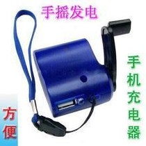 Manual camping mobile phone Hand generator general type small bicycle blackout mini emergency charger ride