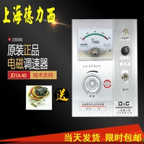 Shanghai Deloitte West Power machine speed control electromagnetic governor speed Control Switch motor Controller JD1A-40 90