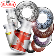The second half price Aijue lace cosmetic contact lenses size mixed natural color invisible glasses 2 years behind