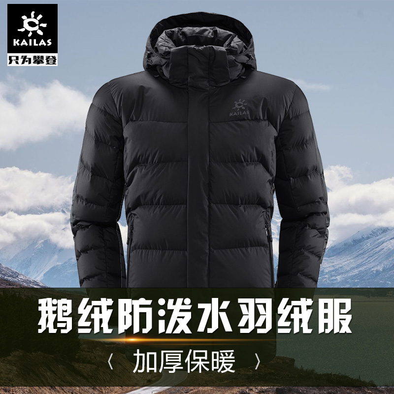 17 autumn and winter new products Kaile stone outdoor down jacket male waterproof goose down water-proof thick warm down jacket