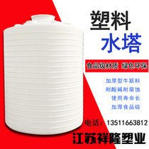 Beef tendon plastic thickening food grade 1t2t3t5t10 ton water tower acid and alkali resistant pe water tank water tank water tank large water tank