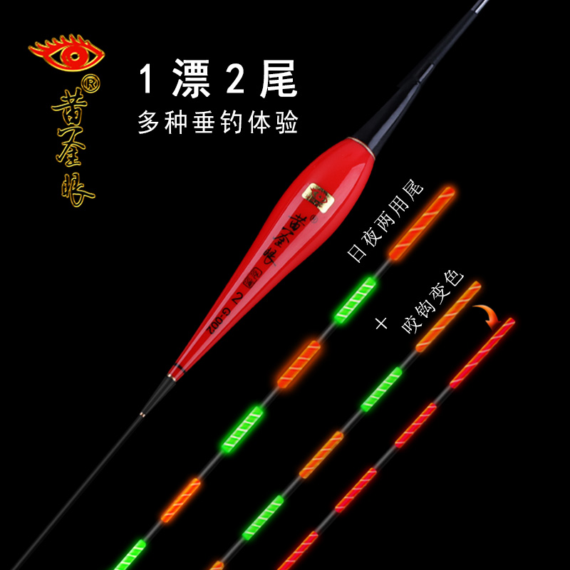 Golden eye gravity sensing night light drift official fish drift hook color-changing electron drift day and night floating