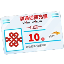 Shandong Unicom mobile phone 10 yuan phone charge recharge direct recharge