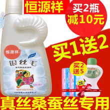 Buy 2 Gift Hengyuan Xiangzhen Silk Detergent Special Purpose Silk Hair Cleaner for Wool, Mulberry and Silk Laundry Fluid