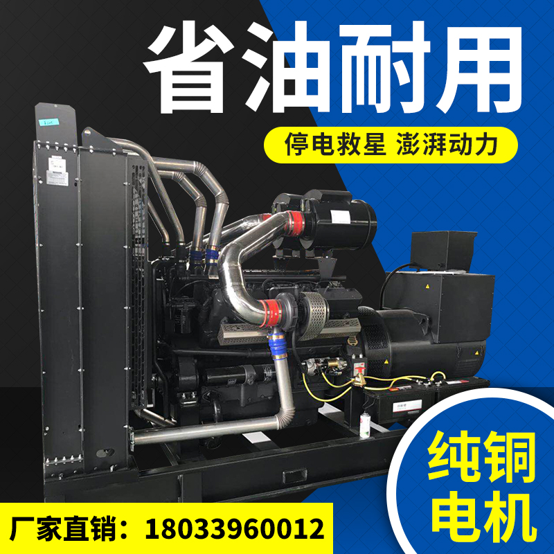 Diesel generator sets 200 kW 300 400 500 600 700 800kw three-phase 380v automatic home