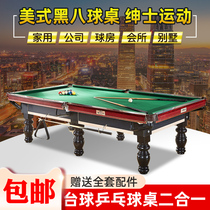 Pool table Standard adult table tennis two-in-one American pool table Household Chinese black eight solid wood Commercial Guangdong