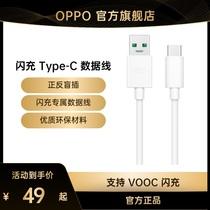OPPO VOOC闪充数据线type-C接口DL129 supervooc