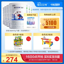 Buy 6 hairs 8 Shunfeng Jiabei Ait flagship store baby formula 3 pieces of long-packed 800g x 6