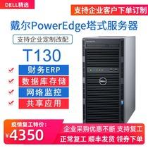 戴尔 Dell PowerEdge T130 T140塔式文件存储数据库网吧服务器至强E3财务ERP金蝶用友管家婆邮件web电脑主机