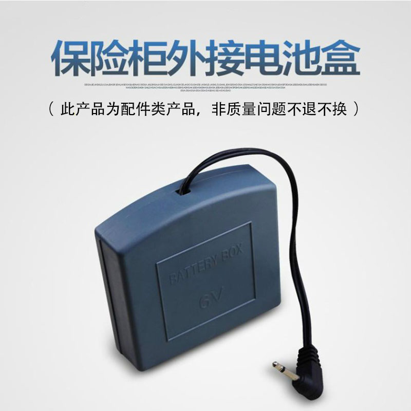 Safe emergency external battery power box 2.5mm jack spare safe accessory universal