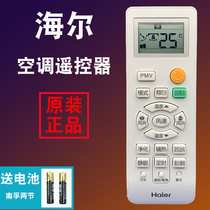 Haier Haier air conditioning remote control original original manufacturer with commander hanging cabinet machine self-cleaning remote control board