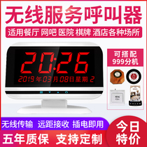 Kewei Sheng wireless pager Teahouse Restaurant Hotel chess and card room Hotel catering Internet cafe Private room box service bell Factory Nursing home subpoena call call bell Voice pager system