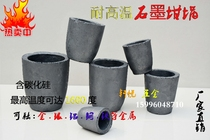 High temperature-resistant graphite crucible containing silicon carbide industrial furnace metal melting pot aluminum copper iron silver steel crucible