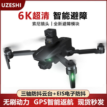 Sony 6K brushless GPS positioning obstacle avoidance UAV aerial photography HD professional triaxial pan-head anti-shake remote control aircraft