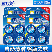 Blue moon clean toilet Bao Q toilet Bao clean toilet clean toilet cleaner strong decontamination toilet toilet deodorant fragrance