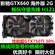A variety of GTX660 2G genuine 4K graphics GTX750TI HD7850 high-end game R7 260X