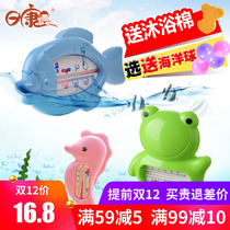 Daily Kang small fish water temperature meter baby shower thermometer baby room temperature table dual-use newborn children bathing and swimming