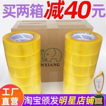 Print oak seal box tape the whole box batch hair transparent tape Taobao packaging sealing tape cloth 4.5 5.5 6.cm