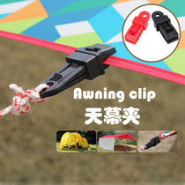 Tent Sky Clip buckle wind rope plastic buckle outdoor camping plastic rope buckle awning fixed buckle multifunctional rope buckle