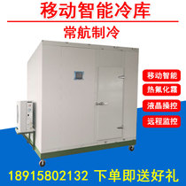 Mobile cold storage small cold storage ice vault freezer full set of equipment cold storage host All group fresh storage cold storage