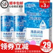 SF hydron contact lens solution drops moiclear eye drops wet clean degerming protein 360ml*2 bottle