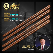 Platoon drumstick people play drum Stick Han Flag spokesman Wang Jianhua signature Payment 1 2 series Chinese brand musical instruments