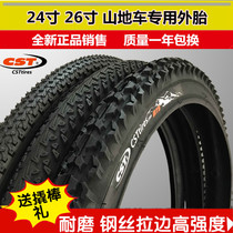 Genuine Chaoyang is building a new big bike inside and outside the tire 26x2.125 1.95 24 inch 26 inch mountain bike Tires