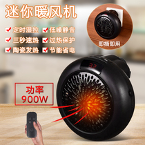 Household Benefit mini Heater Office heater student Dormitory extreme thermoelectric heater wall-mounted speed hot heater