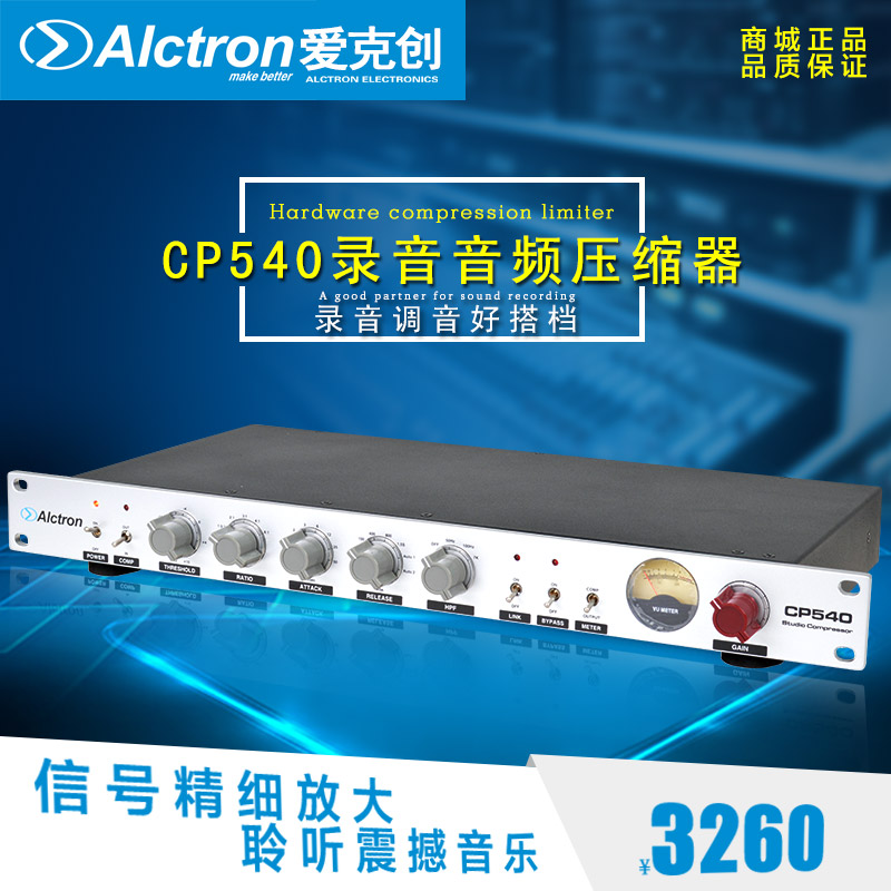 Alctron / Acrylic CP540 recording audio compressor compressor, compression, threshold