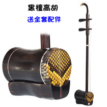 Black sandalwood Gao Hu cylindrical high-pitched erhu delivery accessories factory Direct Sales