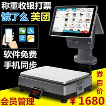 Commercial cashier weighing All-in-one machine receipt Electronic scale printing ticket touch double screen supermarket fruit shop spicy Hot