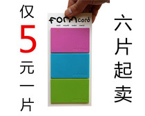 UK Formcard plastic card magic Patch sticker shake sound Explosion home repair universal Tool Plastic Card