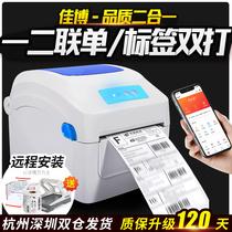 Jiabo GP1324D Bluetooth экспресс-один электронный односторонний принтер тепловой штрих-код наклейка принтер E почтовый бао универсальный небольшой одиночный телефон цена наклейки Taobao