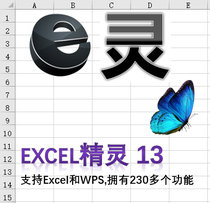 Excel plug-in E Ling 13VIP version unlimited number of installed units