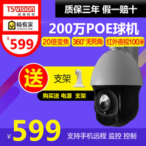 Activision 4 inch 2 million Poe HD network high Speed Ball 20 times zoom 360 degree outdoor Waterproof camera