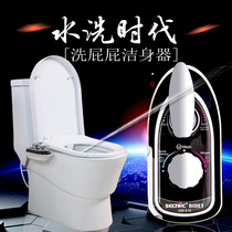 Japanese Smart toilet cover general do not wash the Joy cleansing device washer wash Butt washing device upgrade version