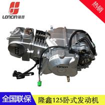 Loncin horizontal 125 electric start lower motor engine Little monkey Rainbow 90 Jincheng 70 modified curved beam car