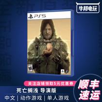 现货顺丰 索尼PS5游戏 死亡搁浅导演版 弩哥 诺曼 瑞杜斯中文