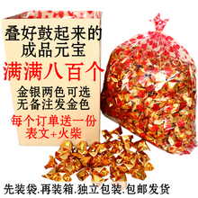 Gold, silver, paper and semi-finished Yuanbao baked paper to offer sacrifices to Qingming Festival religious supplies