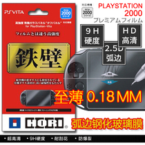 HORI PSV2000 HD film PSV2000 tempered glass membrane country line PSV Steel film second generation 0.18
