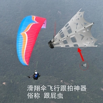 Paragliding flight with the racket big badminton and fart Gopro sports camera power umbrella selfie device